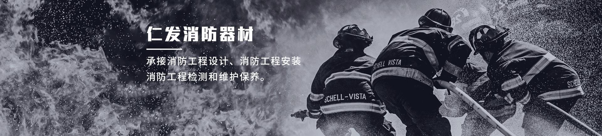 消防器材公司