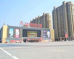 淮安亿丰时代广场